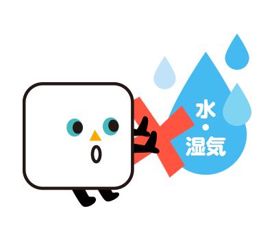 水や湿気をシャットアウト