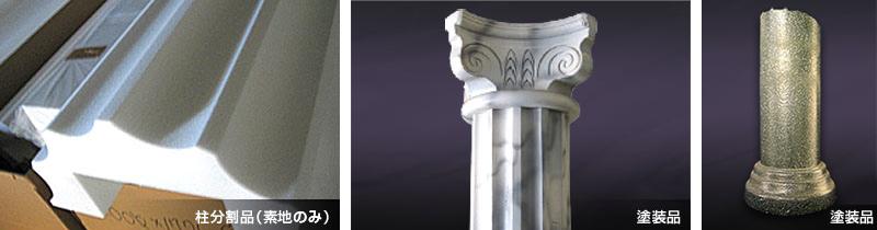 装飾部材 柱